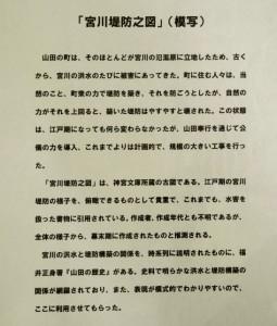 「宮川堤防之図」(模写)の説明