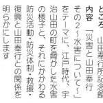広報いせ(平成23年9月15日号)の記事