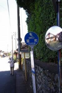 萱町バス停