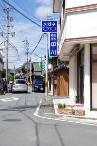 中川メガネ(小俣町)付近