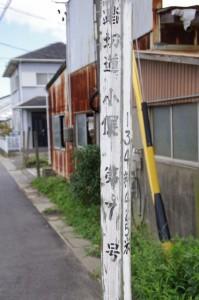 近鉄 踏切道 小俣第7号