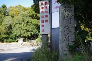 林崎文庫の道標