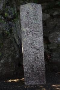 林崎文庫(?)の石柱