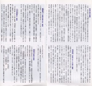 林崎文庫の栞(2/4)