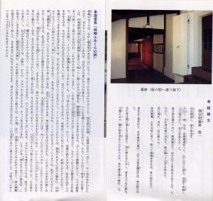 林崎文庫の栞(3/4)
