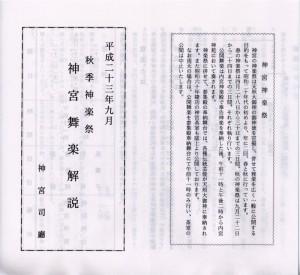 平成23年9月 秋季神楽祭 神宮舞楽解説(1/4)