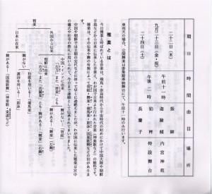 平成23年9月 秋季神楽祭 神宮舞楽解説(2/4)