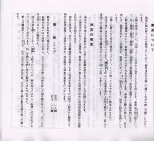 平成23年9月 秋季神楽祭 神宮舞楽解説(3/4)