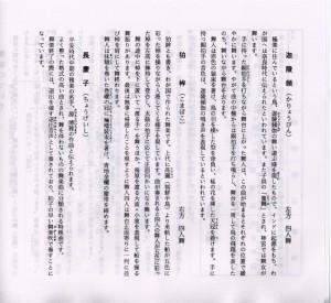 平成23年9月 秋季神楽祭 神宮舞楽解説(4/4)