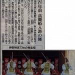 朝日新聞 2011年09月23日 朝刊