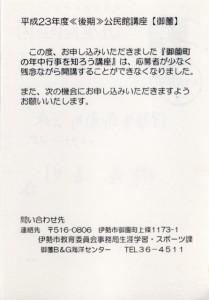 伊勢市公民館講座(御薗町の年中行事を知ろう講座)