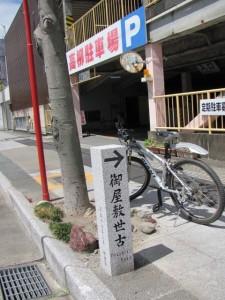 御屋敷世古の石標(2010年08月29日時点)
