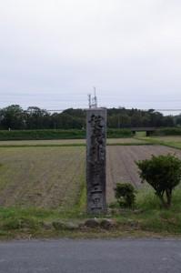「従是外宮三里」道標(祓川の近く)