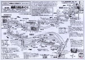 コースマップ(第10回 機殿18社めぐり)