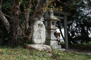 行宮阯(魚見神社)