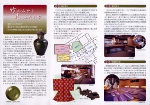 斎宮歴史博物館 パンフレット(2/2)