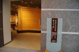 展示室Ⅱ(斎宮歴史博物館)