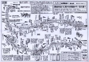 近鉄 お伊勢参り第七回コースマップ