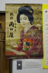 伊勢古市 旅館両口屋のポスター(津市白山郷土資料館)
