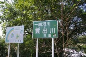 雲出川(亀ヶ広付近)