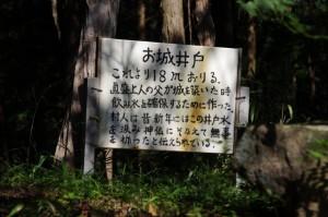 お城井戸(大仰城跡)の案内板