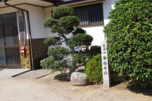 産湯山 華香寺跡の標石(上出公民館敷地内)