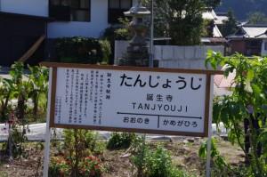 中勢鉄道の駅舎跡(上出公民館付近)
