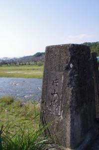 片山橋(雲出川)