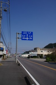 コースマップ(11660)地点の手前の道路案内板