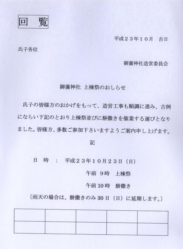 【回覧】御薗神社 上棟祭、餅まきのお知らせ