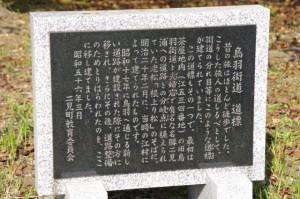 鳥羽街道 道標の説明(二見公民館横)