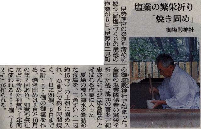 御塩焼固の朝日新聞記事(2011-10-06)