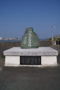 「一色渡船跡」の碑