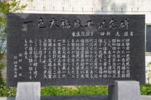 「一色大橋竣工記念碑」