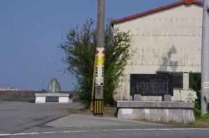 「一色渡船跡」の碑と「一色大橋竣工記念碑」