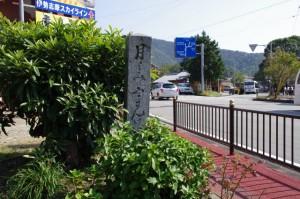 道標(浦田町バス停付近)