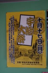 宇治大祭のポスター