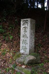 両宮参拝碑(牛谷坂)