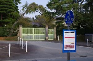 神宮司廳頒布部(桜木町)