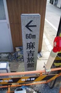 麻吉(旅館)の案内標