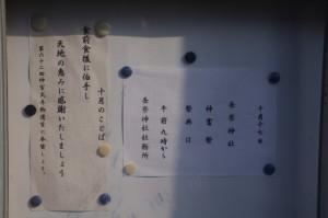 神嘗祭の案内(長峯神社)