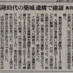 鳥羽城跡発掘調査現地説明会の朝日新聞記事(2011-10-19)