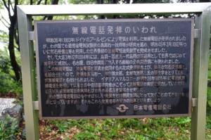 無線電話発祥のいわれ説明板(鳥羽の日和山)