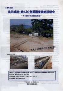 鳥羽城跡(第6次)発掘調査現地説明会配付資料(1/4)