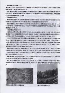 鳥羽城跡(第6次)発掘調査現地説明会配付資料(2/4)
