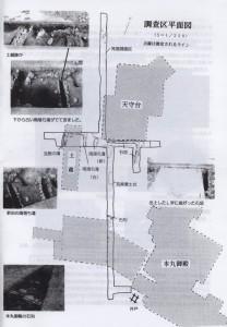 鳥羽城跡(第6次)発掘調査現地説明会配付資料(3/4)