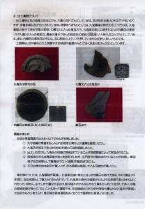 鳥羽城跡(第6次)発掘調査現地説明会配付資料(4/4)