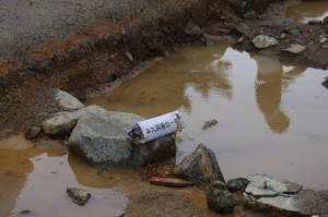 鳥羽城跡発掘現場 119