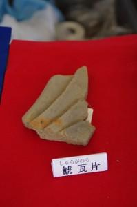 鳥羽城跡遺物展示 167