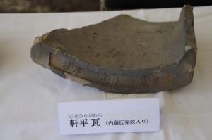 鳥羽城跡遺物展示 170